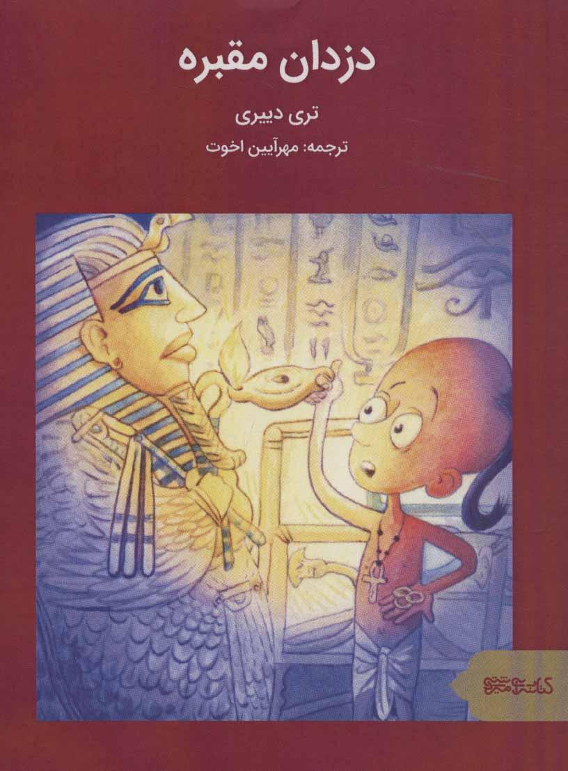 کتاب دزدان مقبره