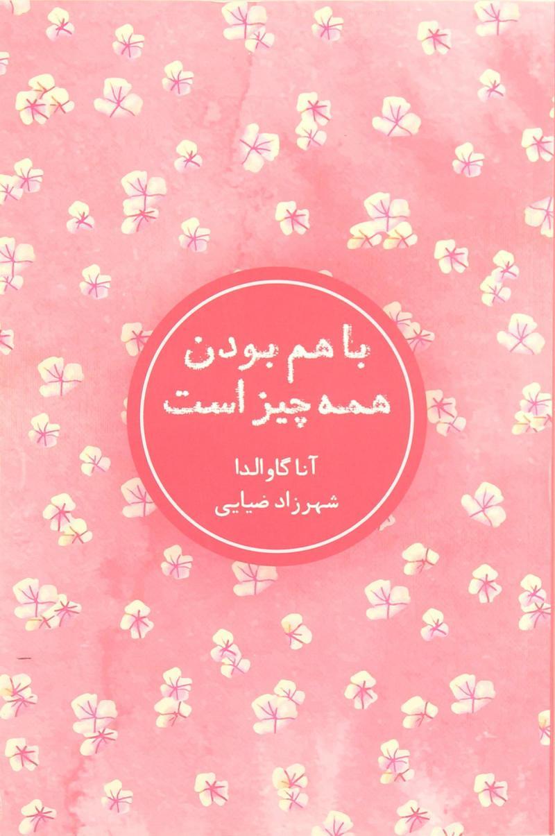 کتاب با هم بودن همه چیز است