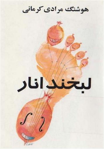 کتاب لبخند انار