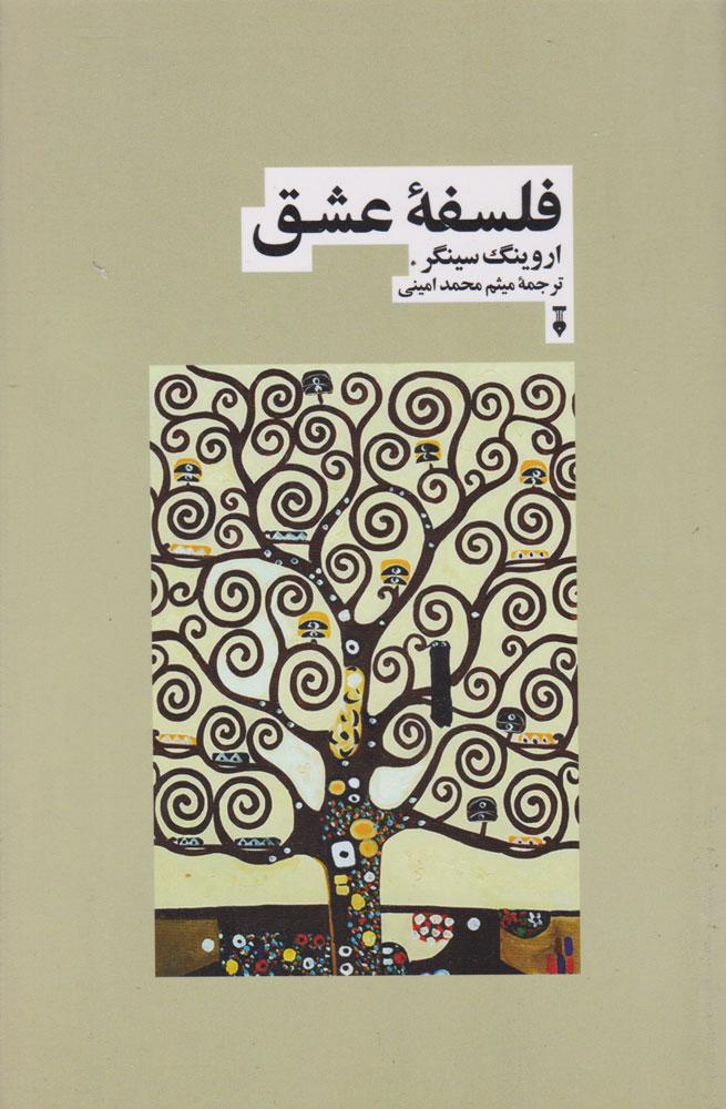 کتاب فلسفه عشق
