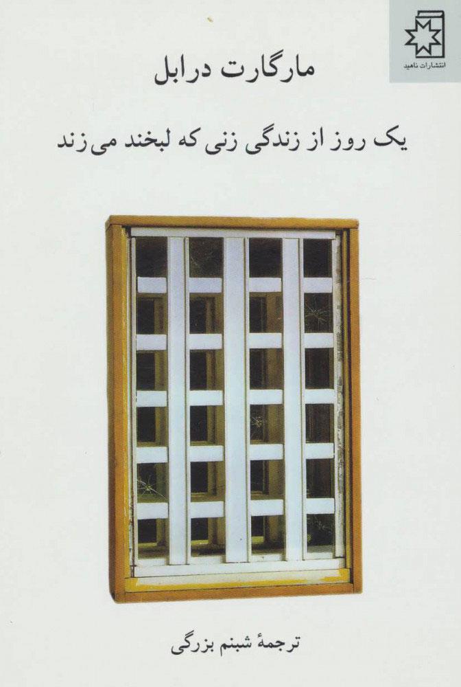 کتاب یک روز از زندگی زنی که لبخند می زند