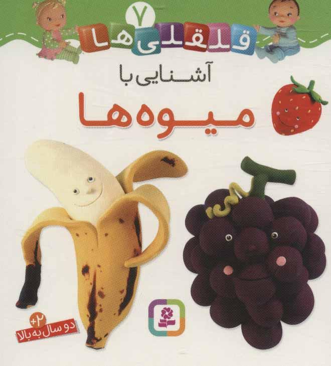 کتاب آشنایی با میوه ها