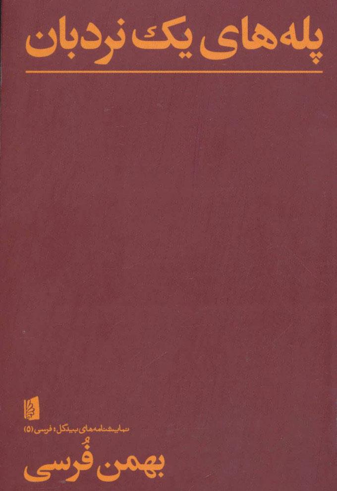 کتاب پله های یک نردبان