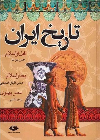 کتاب تاریخ ایران