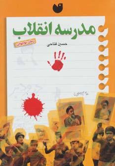 کتاب مدرسه انقلاب