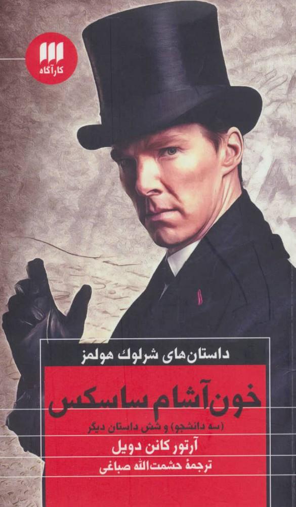 کتاب خون آشام ساسکس