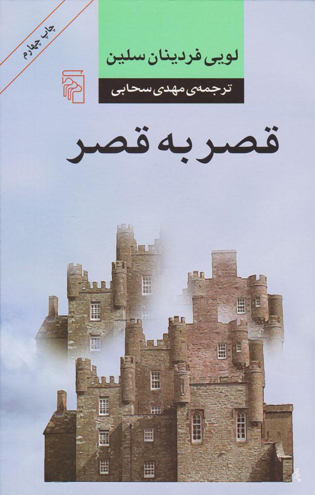 کتاب قصر به قصر