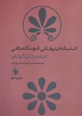 کتاب اندیشه یونانی، فرهنگ اسلامی