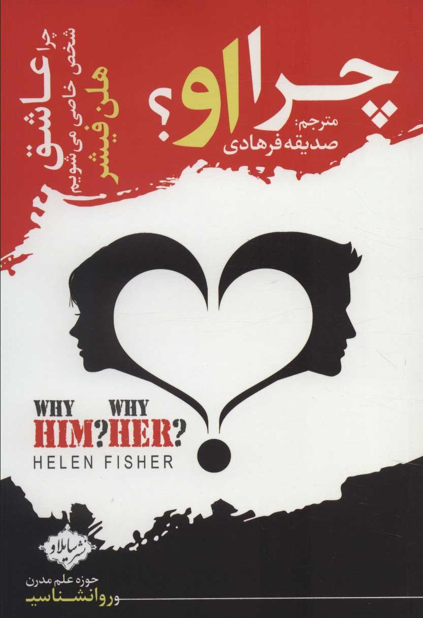کتاب چرا عاشق می شویم؟