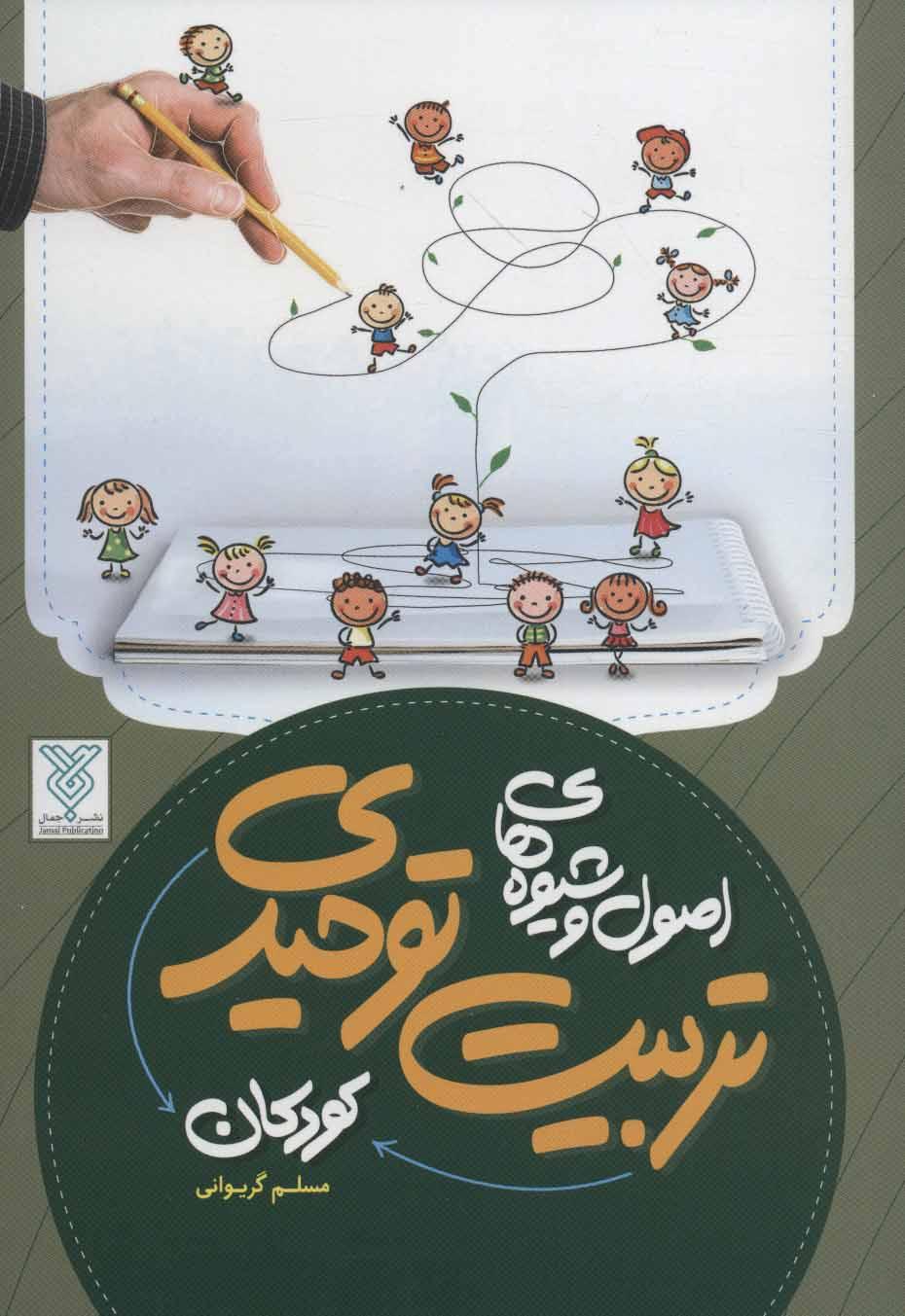 کتاب اصول و شیوه های تربیت توحیدی کودکان