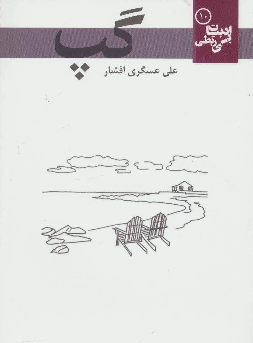 کتاب گپ