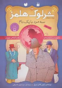 کتاب شرلوک هلمز(26)