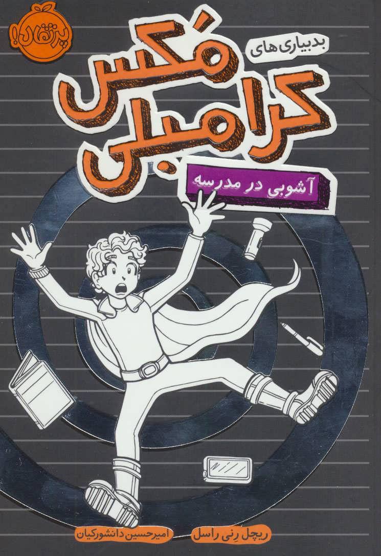 کتاب آشوبی در مدرسه