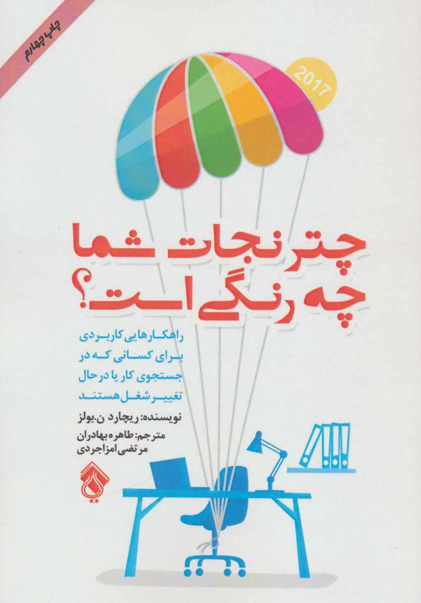 کتاب چتر نجات شما چه رنگی است؟
