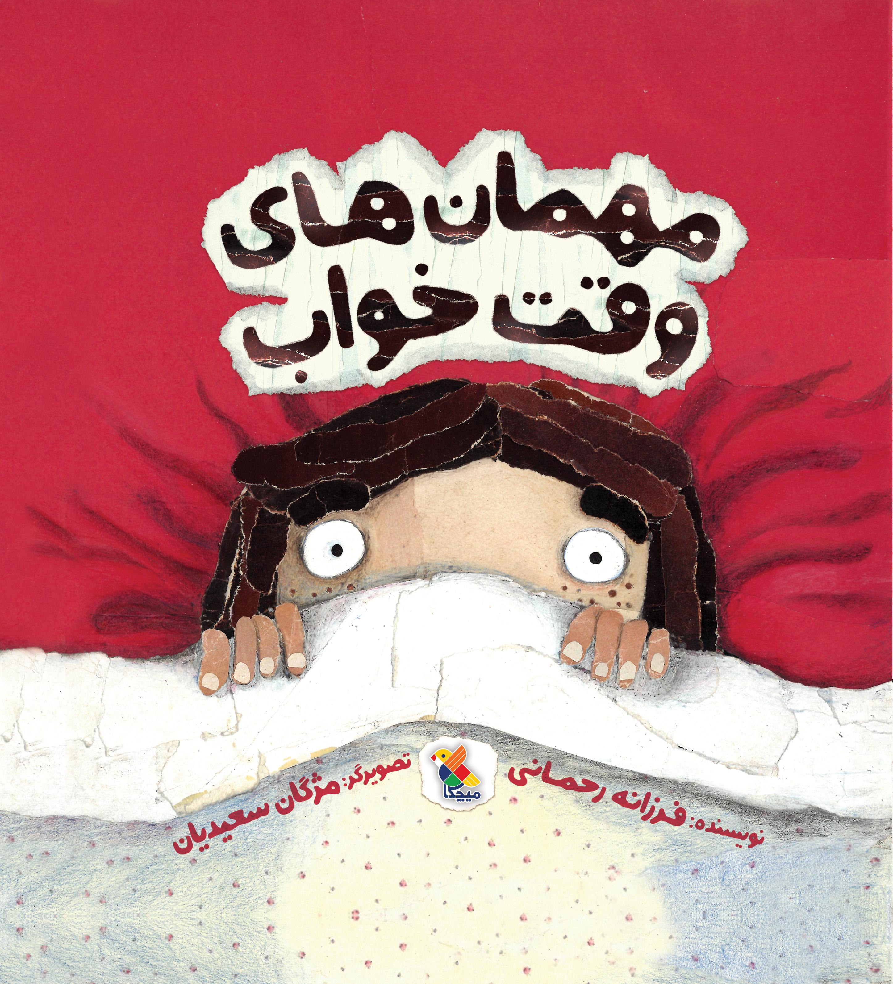 کتاب مهمان های وقت خواب
