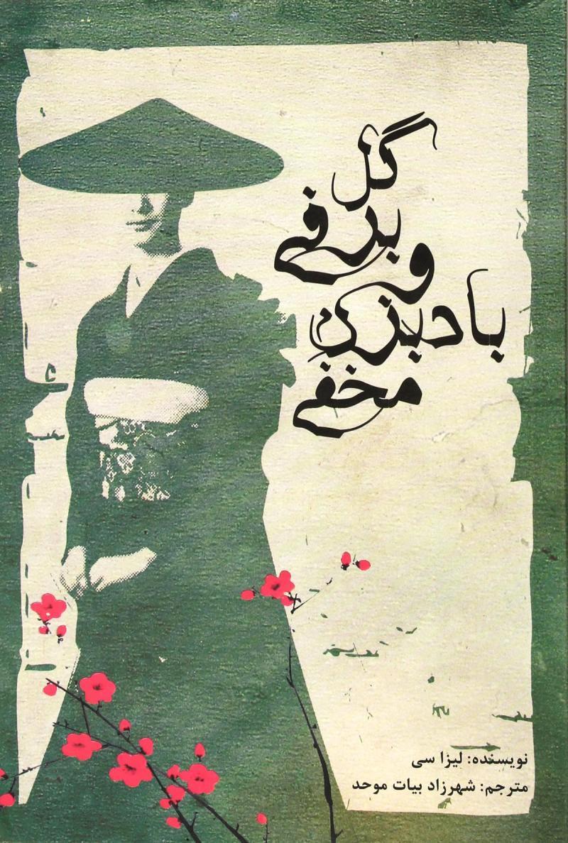کتاب گل برفی و بادبزن مخفی