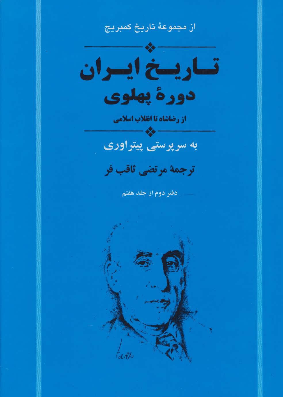 کتاب از مجموعه تاریخ کمبریج