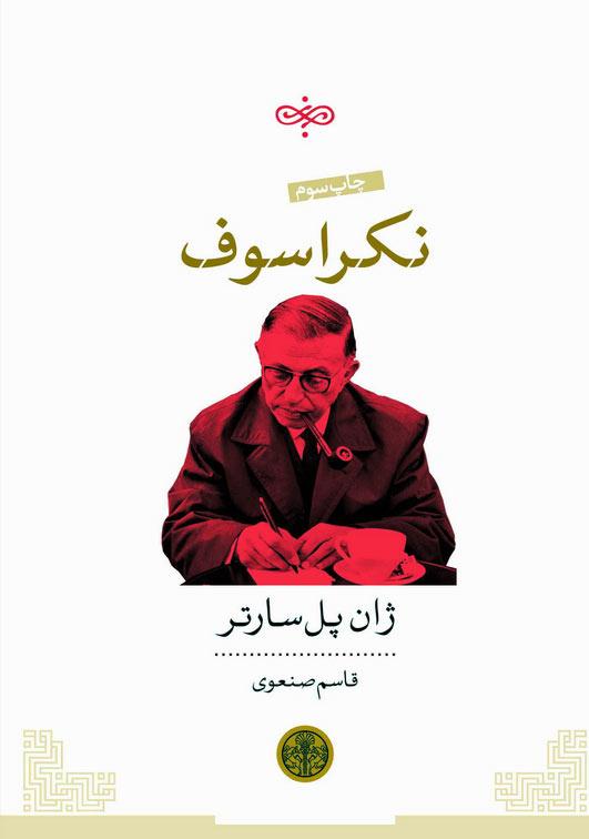 کتاب نکراسوف