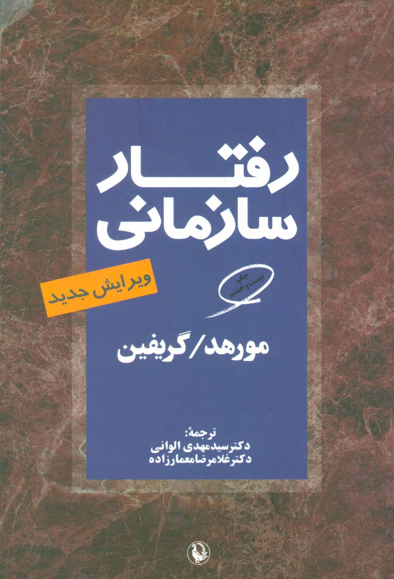 کتاب رفتار سازمانی
