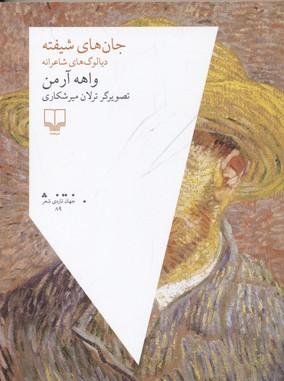 کتاب جان های شیفته: دیالوگ های شاعرانه
