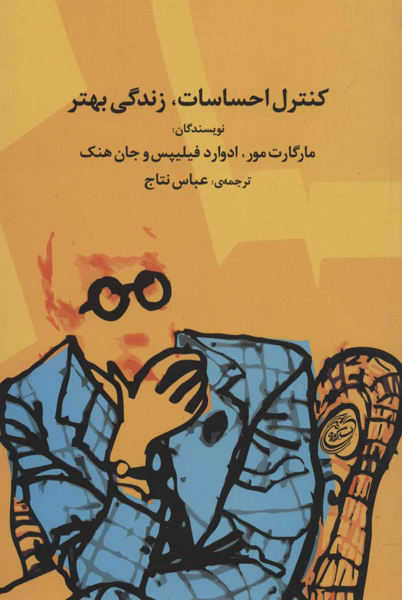 کتاب کنترل احساسات، زندگی بهتر