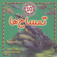 کتاب تمساح ها