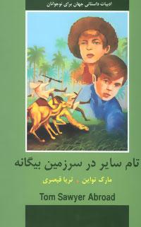 کتاب تام سایر در سرزمین بیگانه