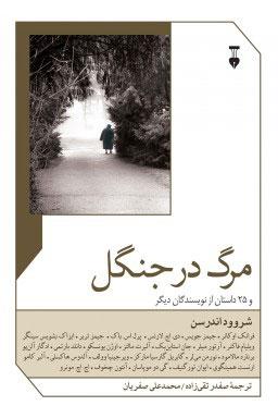 کتاب مرگ در جنگل
