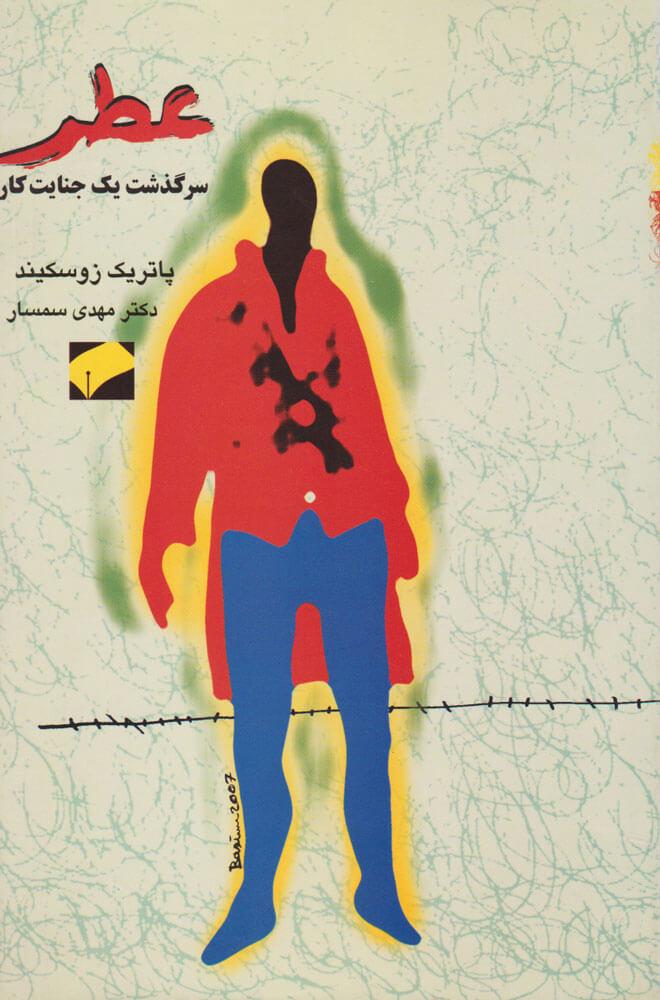 خريد کتاب  عطر (سرگذشت یک جنایتکار)