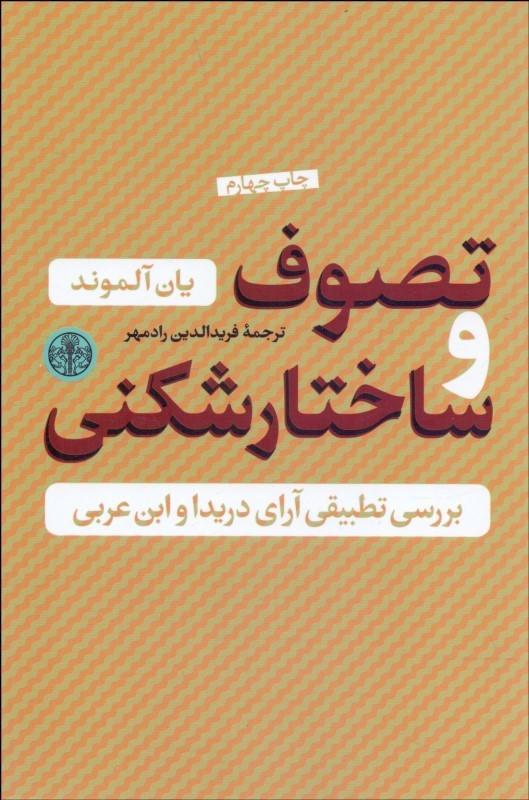 کتاب تصوف و ساختارشکنی