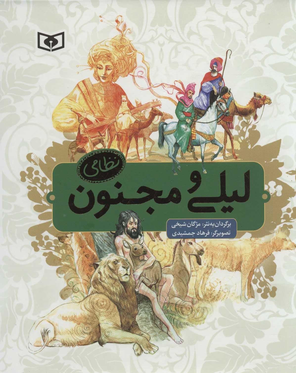 کتاب لیلی و مجنون نظامی