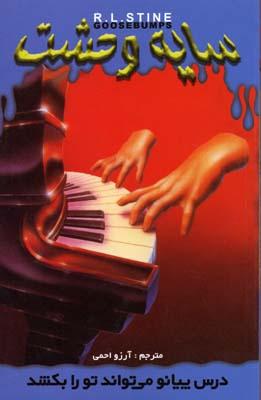 کتاب درس پیانو می تواند تو را بکشد
