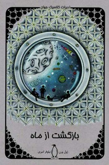 کتاب بازگشت از ماه