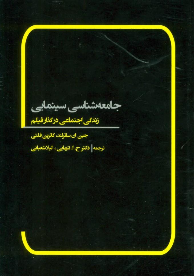 کتاب جامعه شناسی سینمایی