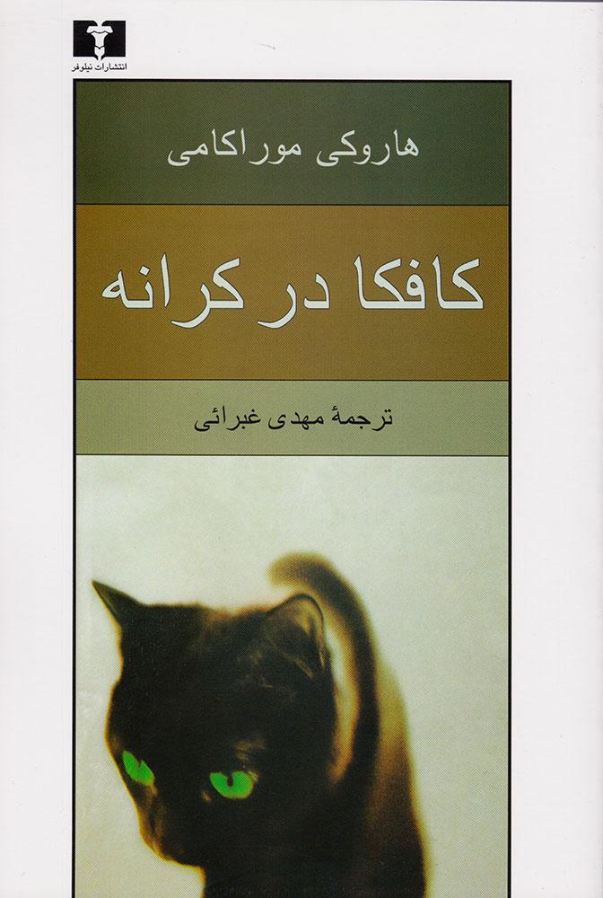 کتاب کافکا در کرانه