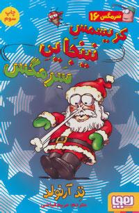 کتاب کریسمس نینجایی سرمگس