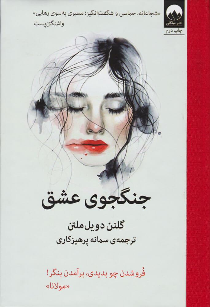 کتاب جنگجوی عشق