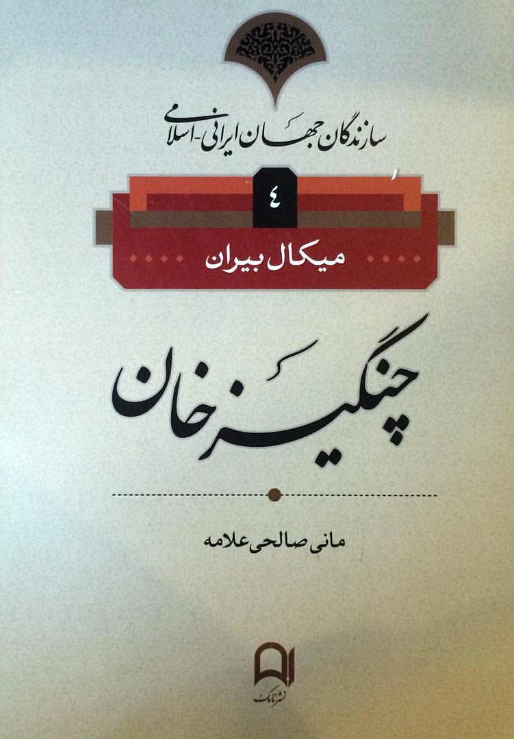 کتاب چنگیز خان