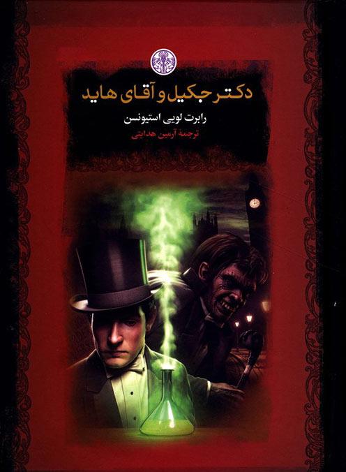کتاب دکتر جکیل و آقای هاید