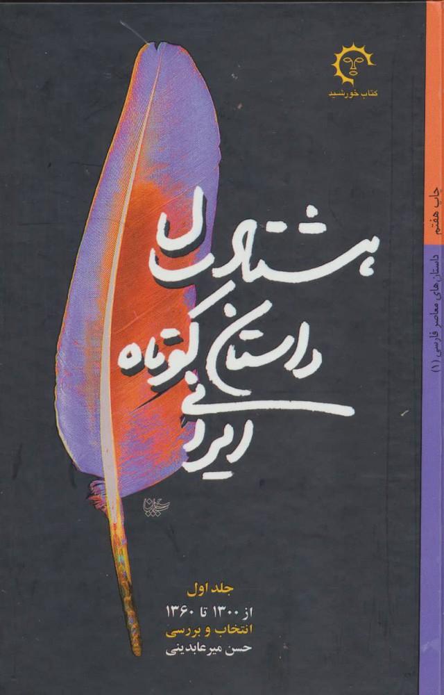 کتاب هشتاد سال داستان کوتاه ایرانی (۳ جلدی)