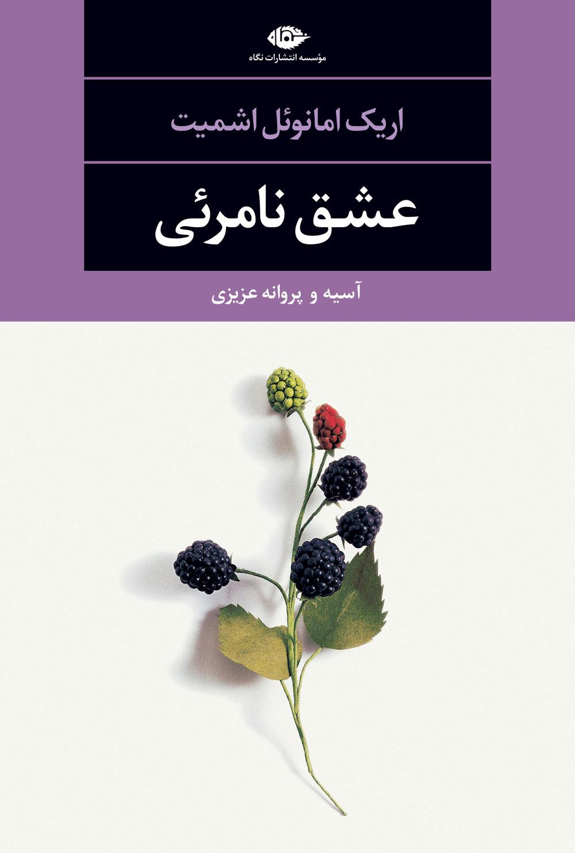 کتاب عشق نامرئی