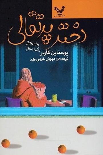 کتاب دختر پرتقالی