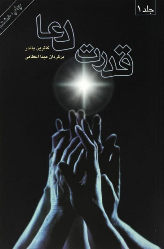 کتاب قدرت دعا (2 جلدی)