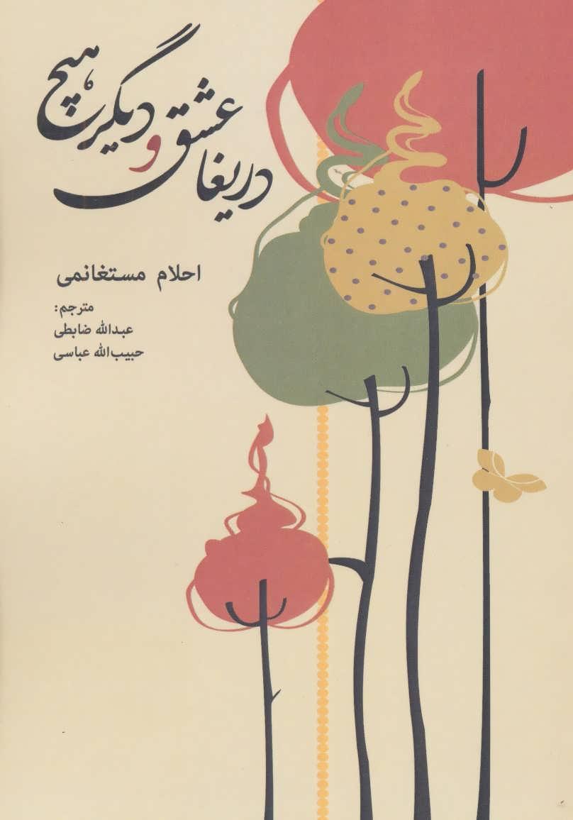 کتاب دریغا عشق و دیگر هیچ