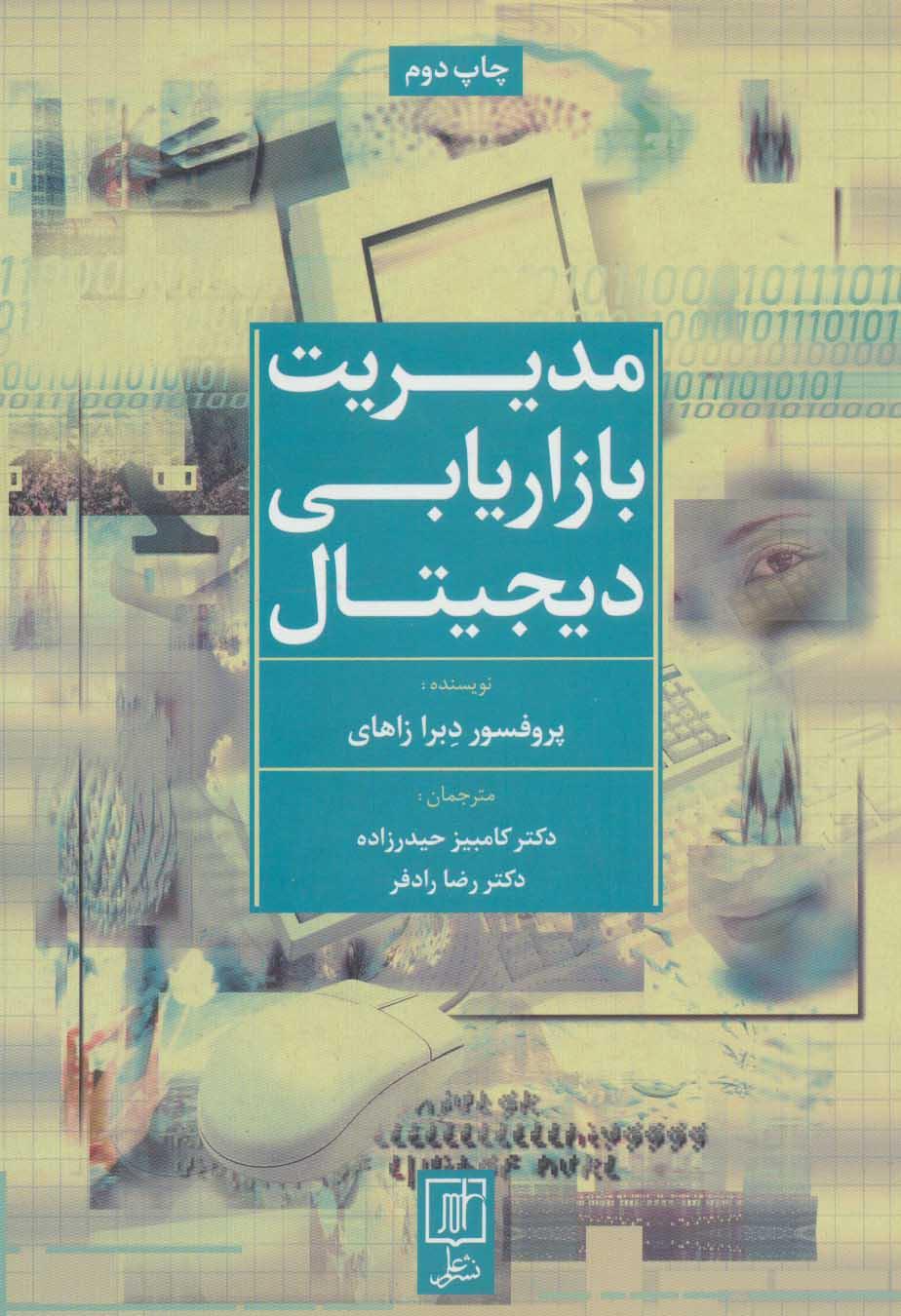 کتاب مدیریت بازاریابی دیجیتال