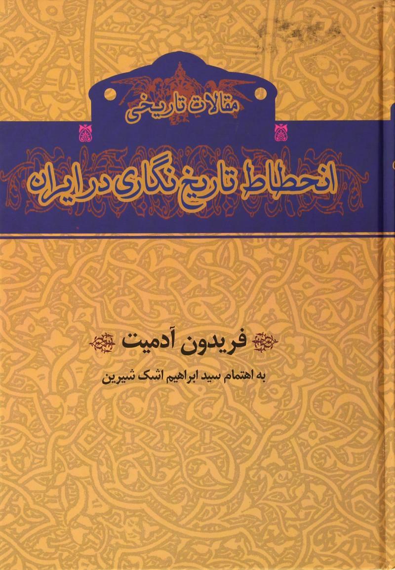 کتاب انحطاط تاریخ نگاری در ایران