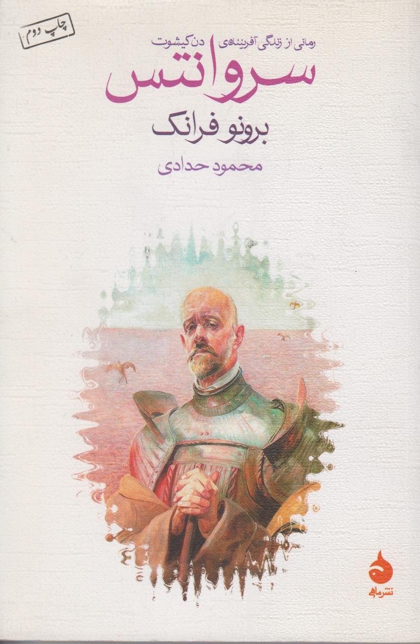 کتاب سروانتس