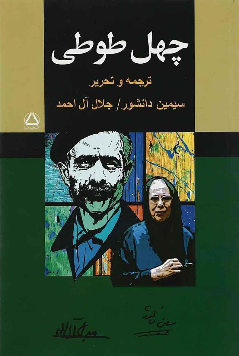 کتاب چهل طوطی