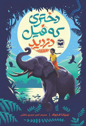 کتاب دختری که فیل دزدید