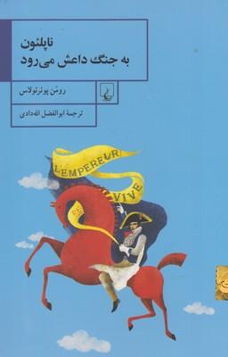کتاب ناپلئون به جنگ داعش می رود